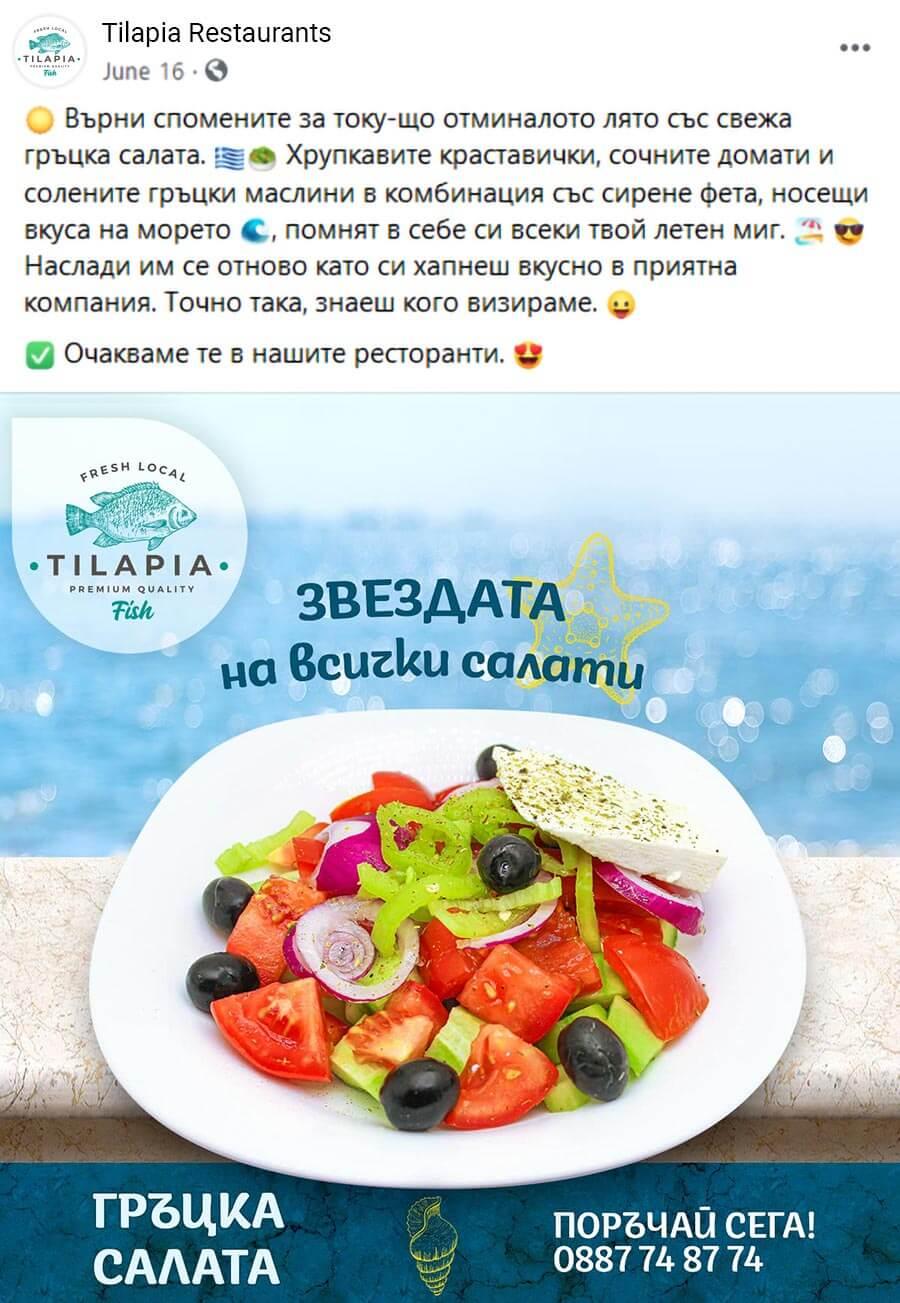 gratska-salata